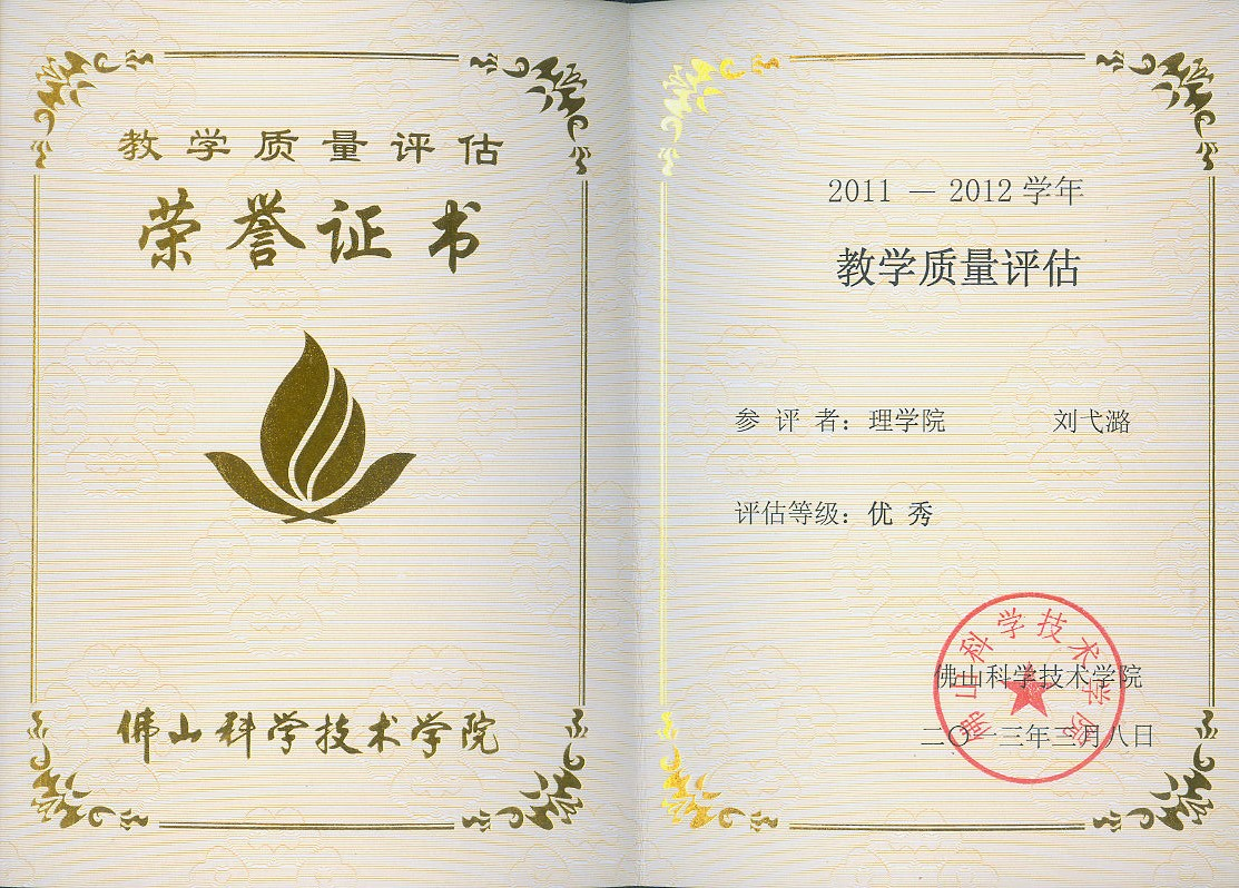 7 2011-2012学年评为校级教学质量优秀奖2013.3