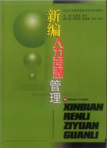 http://course.fosu.edu.cn/rlzygl/wp-content/uploads/sites/26/k004