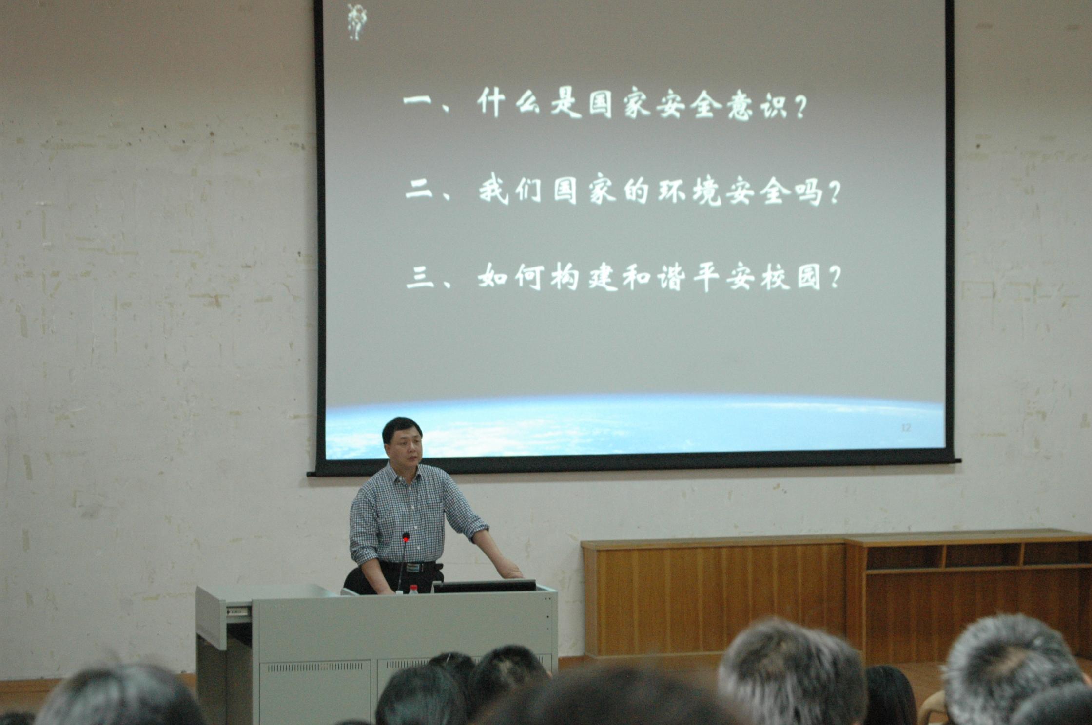 党委书记曾峥教授为学生讲授《形势与政策》第一课——增强国家安全意识,构建和谐平安校园