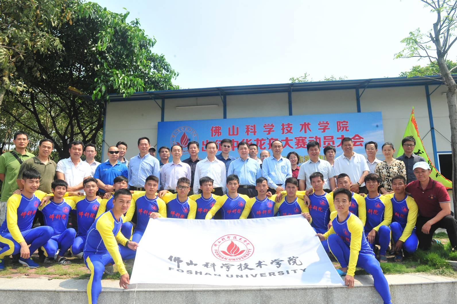 我校举行龙舟队出征2015中华龙舟大赛动员仪式