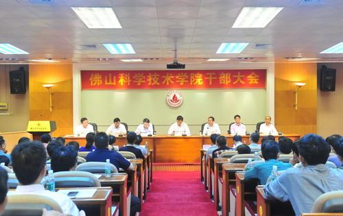 学校召开干部大会 宣布省委任免决定
