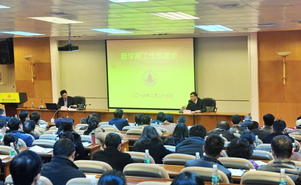 围绕广东创新驱动发展战略,扎实建设高水平理工科大学—-学校召开新学年工作部署会,研究部署2016年工作