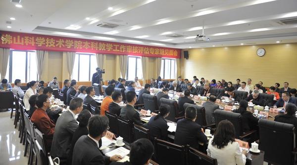 www.248pa.com本科教学工作审核评估专家组见面会举行
