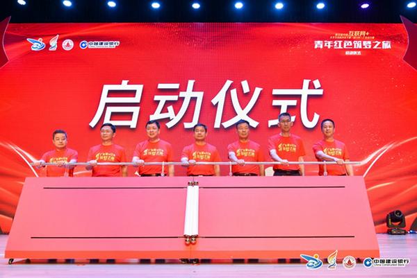 """广东省""""青年红色筑梦之旅""""活动在云浮新兴启动"""