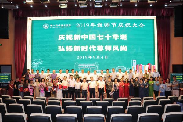 学校召开2019年教师节庆祝大会