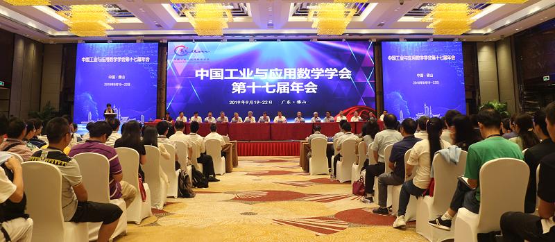 共话应用数学未来,助推产业融合创新:中国工业与应用数学学会第十七届年会在佛山开幕