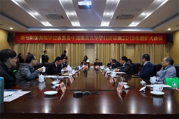 第七届国务院学位委员会中文学科评议组2019年度扩大会议在我校召开