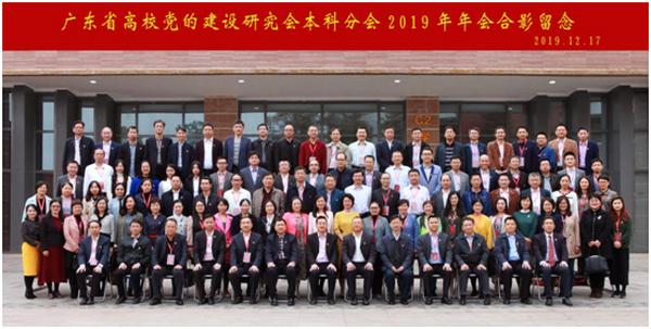广东省高校党的建设研究会本科分会2019年年会在www.248pa.com举行