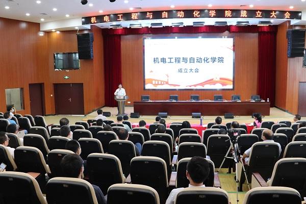 机电工程与自动化学院召开成立大会