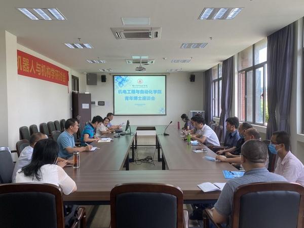 机电工程与自动化学院召开青年博士座谈会