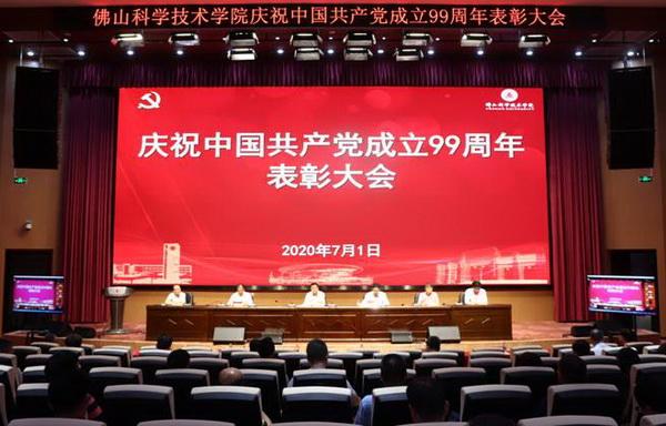 """学校举行庆祝中国共产党成立99周年表彰大会暨2020年""""广东扶贫济困日""""现场捐款仪式"""