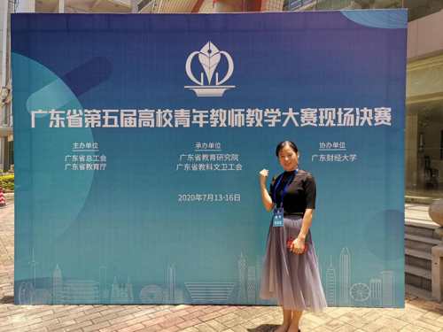 我校教师参加广东省第五届高校(本科)青年教师教学比赛获二等奖