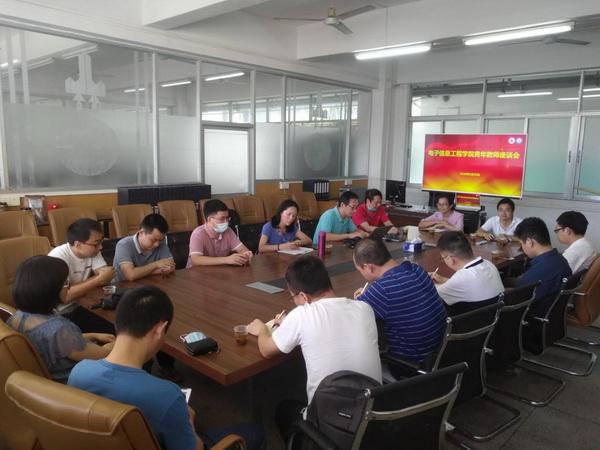 电子信息工程学院召开青年博士座谈会