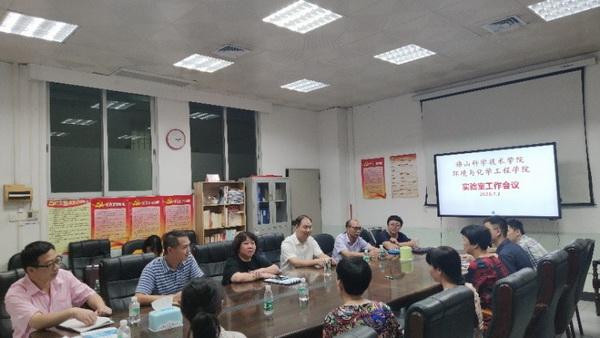 环境与化学工程学院召开实验室工作会议