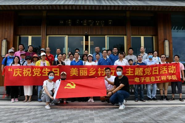 电子信息工程学院组织党员教师赴三水开展主题党日活动