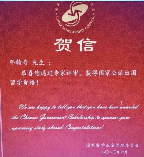 我校硕士研究生首获国家公派出国攻读博士资格