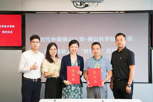 学校招生与就业指导中心与时代中国佛山公司签订储备人才班合作协议