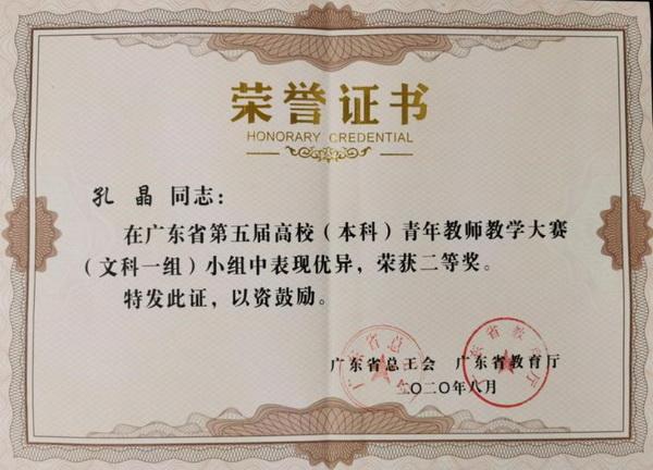 我校在广东省第五届高校(本科)青年教师教学大赛中取得佳绩