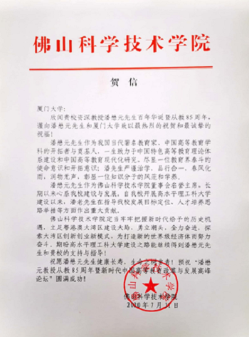 我校应邀参加潘懋元教授从教85周年暨新时代中国高等教育改革与发展高峰论坛