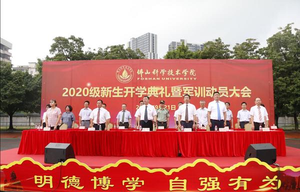 佛科院举行2020级新生开学典礼暨军训动员大会