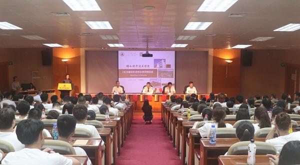 佛科院举行2020级中外合作办学开班仪式