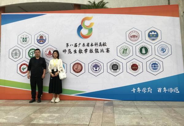 物理与光电工程学院学子在第八届广东省本科高校师范生 教学技能大赛中获三等奖