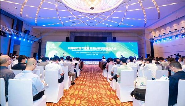 共议氢能产业创新发展之路,助力佛山建设氢能智造城市: 中国城市燃气氢能发展创新联盟成立大会在佛山举行