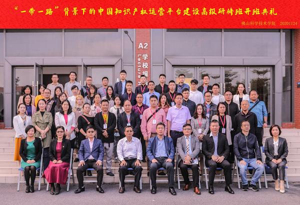 """""""一带一路""""背景下的中国知识产权运营平台建设高级研修班在佛科院开班"""