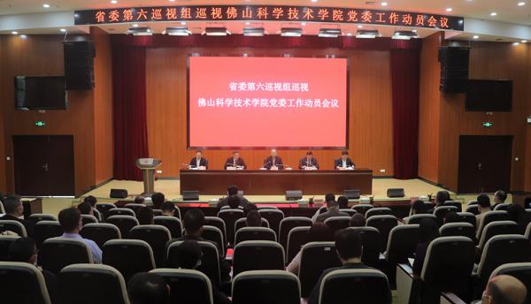 省委第六巡视组巡视佛山科学技术学院党委工作动员会召开