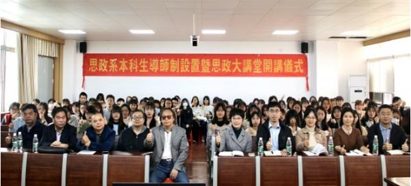 法学与知识产权学院举行本科生导师制设置暨思政大讲堂开讲仪式