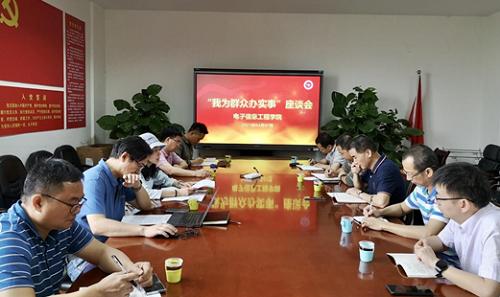 """电子信息工程学院召开""""我为群众办实事""""实践活动座谈会"""