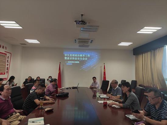 生命科学与工程学院召开学生思想政治教育工作专题会议