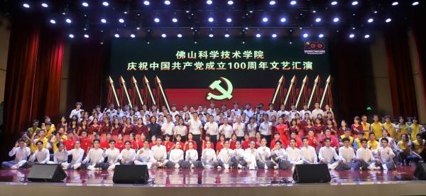 佛山科学技术学院举行庆祝中国共产党成立100周年表彰大会