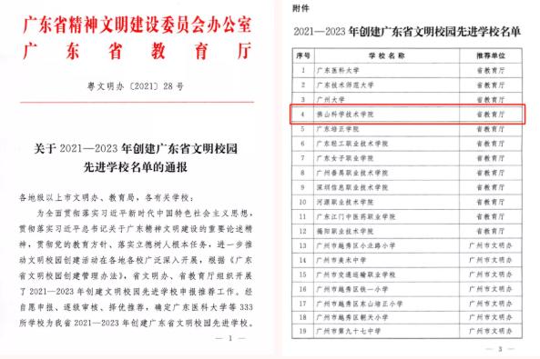 喜讯 :佛山科学技术学院获评2021—2023年创建广东省文明校园先进学校