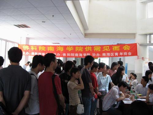 南海学院举行供需见面会,积极主动地解决学生就业问题