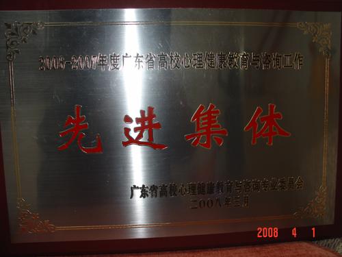 我校心理咨询中心再次荣获广东省高校心理健康教育与咨询先进集体的称号