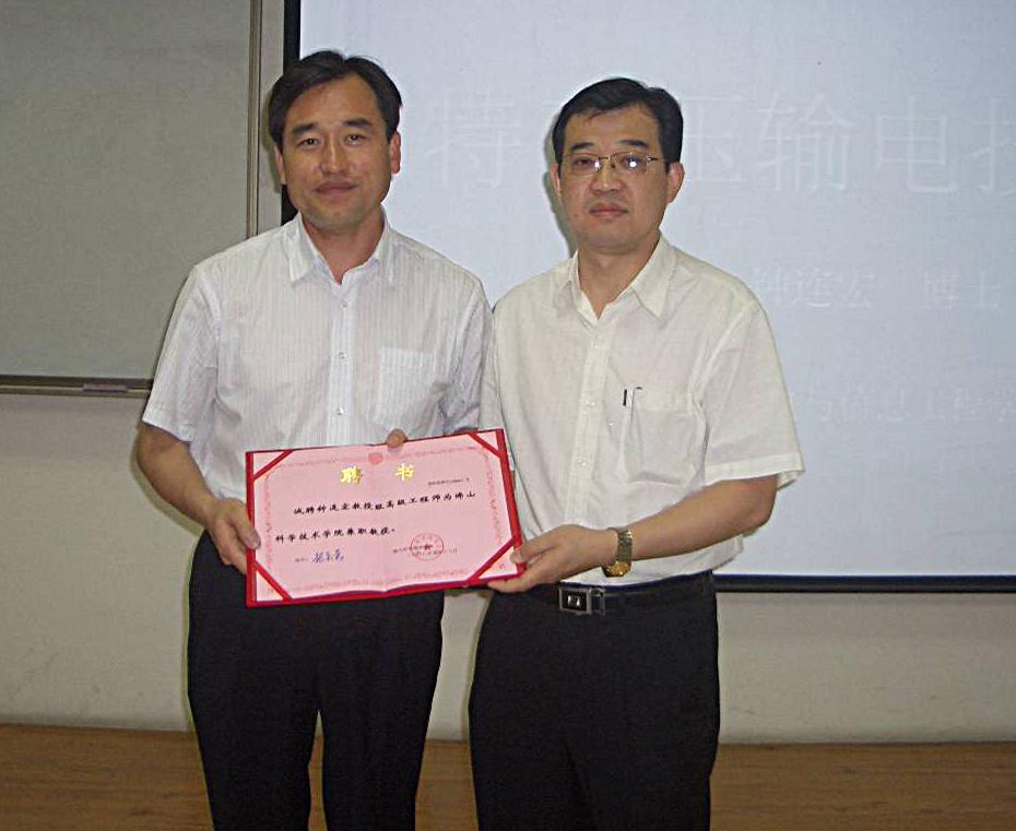 我校聘请佛山市电力局总工程师钟连宏教授级高工为兼职教授