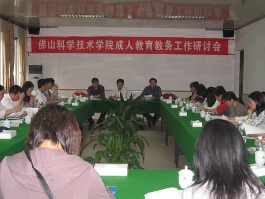 成人教育处召开2009年教务工作研讨会