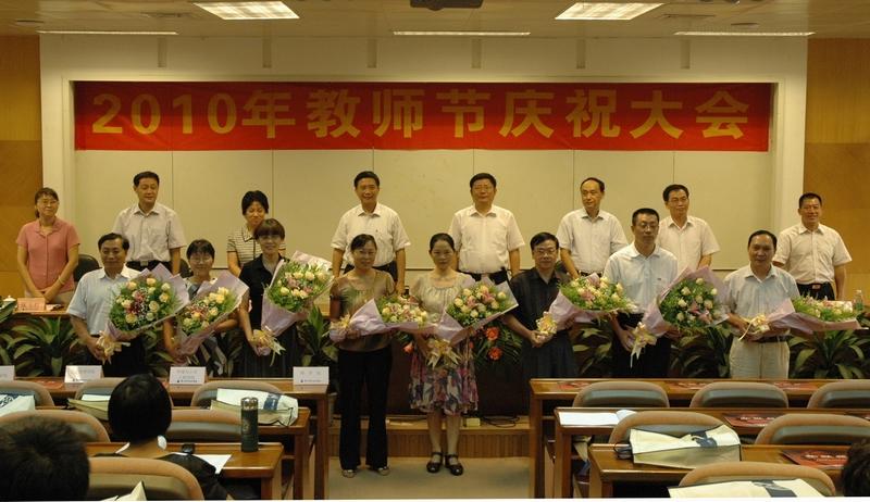 学校召开2010年教师节庆祝大会