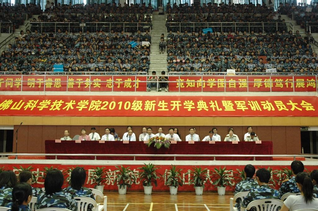 学校隆重举行2010级新生入学典礼暨军训动员大会
