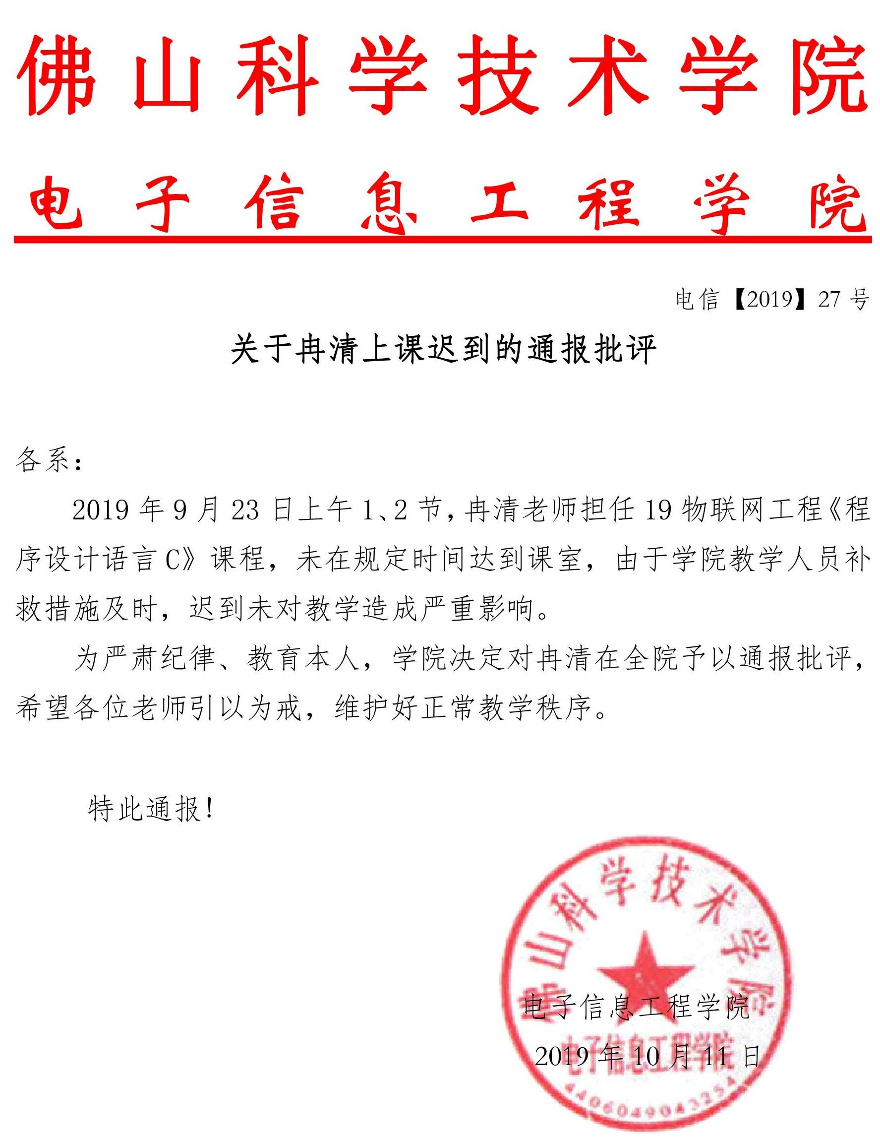 201901011关于冉清上课迟到的通报批评(2019 电信 27号文)