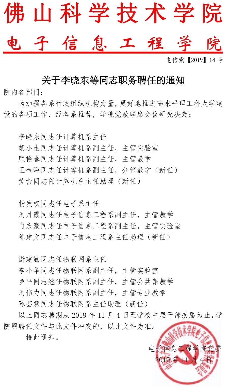 20191104 电子信息工程学院文件(关于李晓东等同志职务聘任的通知 14号)_page-0001