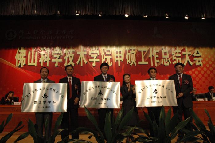 土木工程学科获得硕士学位授权立项建设,学校于2013年9月获批成为硕士学位授予单位