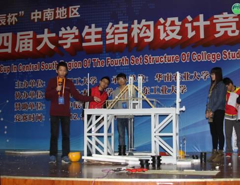 我校土木工程专业学生参加第四届中南地区高校土木工程专业结构设计大赛