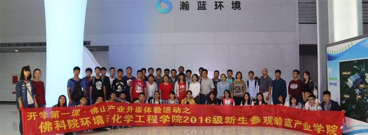 2016级新生参观瀚蓝环境学院