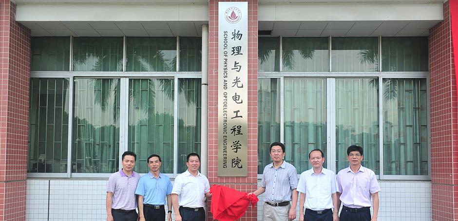 (沿革版块1)物理与光电工程学院揭牌成立