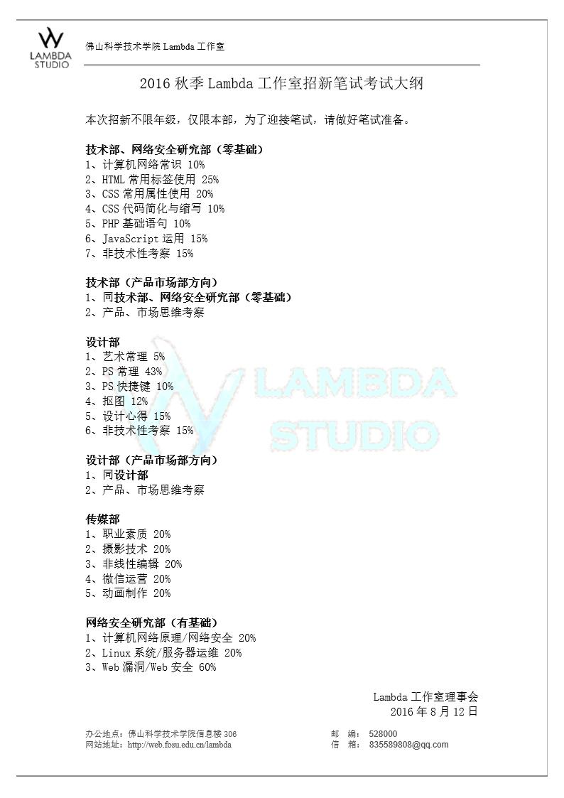 2016秋季Lambda工作室招新笔试考试大纲A