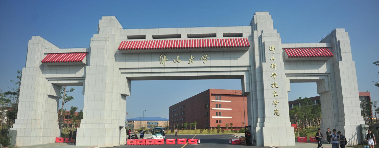 佛山大学仙溪校区门口